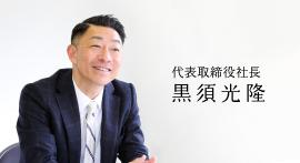 ご挨拶|代表取締役社長 黒須弘道