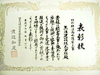 国土交通省関東地方整備局