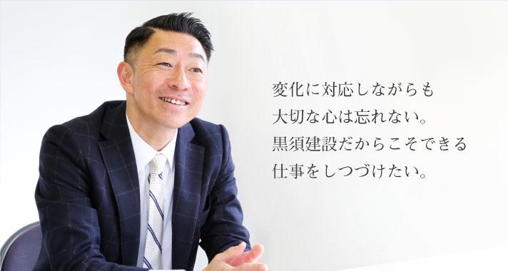 代表取締役社長 黒須光隆