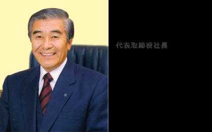代表取締役社長 黒須弘道