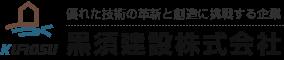 黒須建設株式会社|優れた技術の革新と創造に挑戦する企業