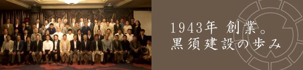 1943年に創業。黒須建設の歩み