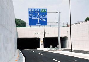 戸吹トンネル開削部整備工事(JV施工)