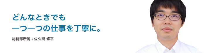 総務部所属:佐久間 修平